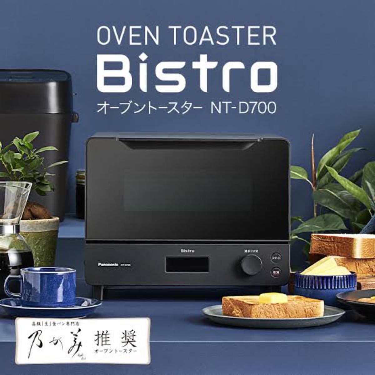 パナソニック オーブントースター ビストロ 8段階温度調節 オーブン調理 ブラック NT-D700-K