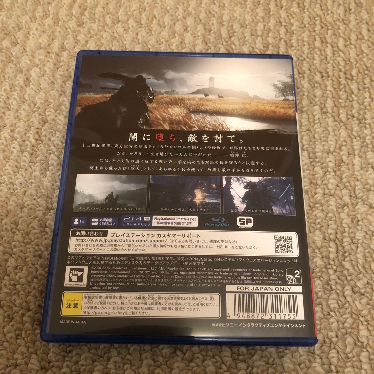 PS4ソフトゴーストオブツシマ