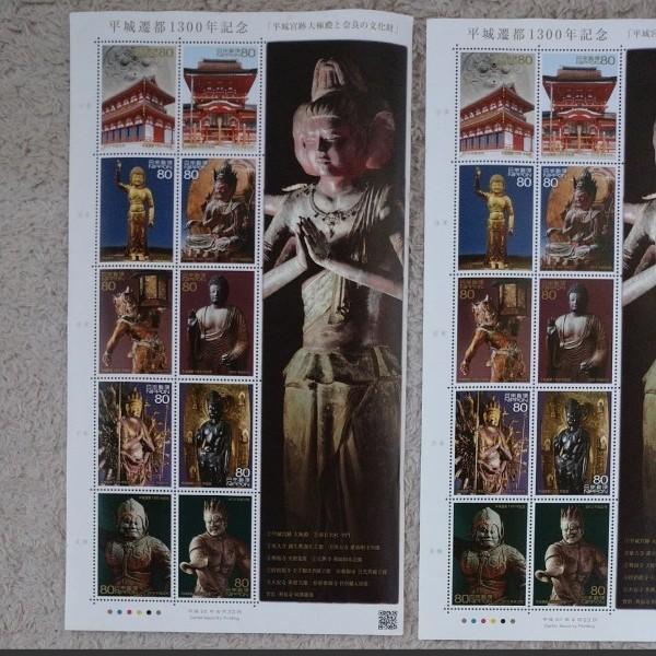 記念切手 切手シート 切手 平城遷都1300年記念 平城宮跡大極殿と奈良の文化財 奥の細道シリーズ バラ ばら 切手アソート