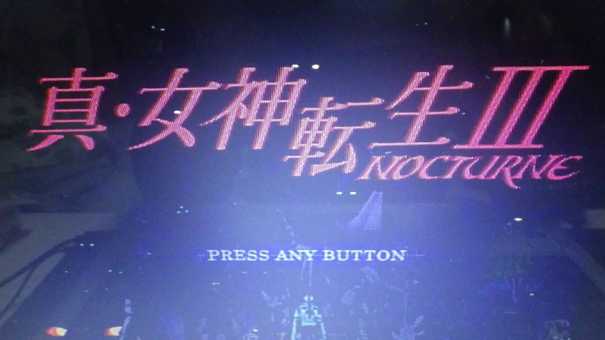中古PS2ソフト 真・女神転生Ⅲ -ノクターン-