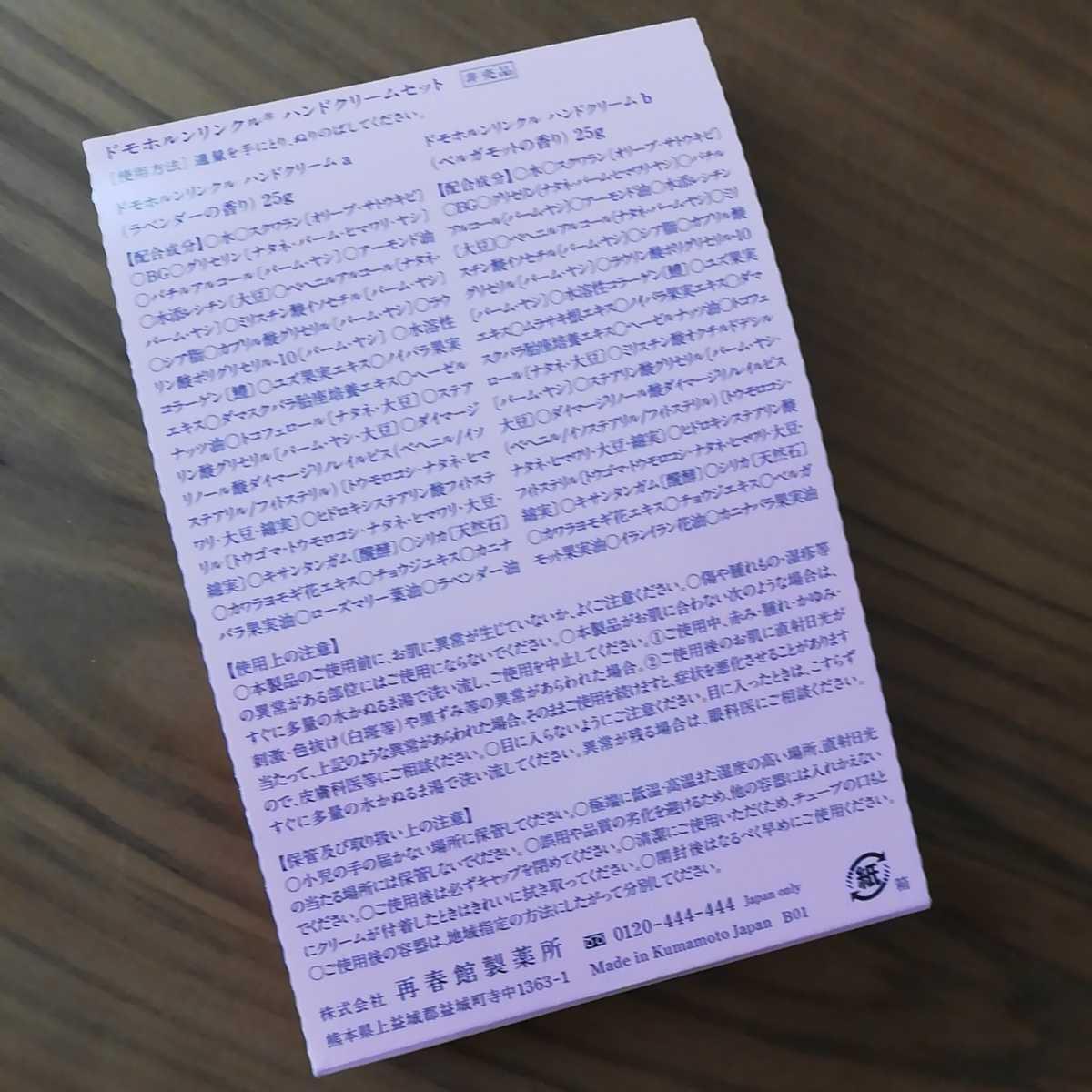 【新品】非売品 ドモホルンリンクル ハンドクリーム _画像3