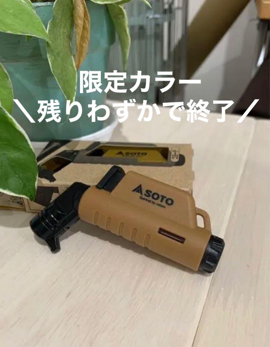 【新品未使用】『限定カラー』SOTO マイクロトーチ アクティブ ガスバーナー