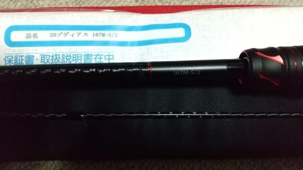☆超美品 ゾディアス[ZODIAS]167M-S/2(2021追加機種)_画像5