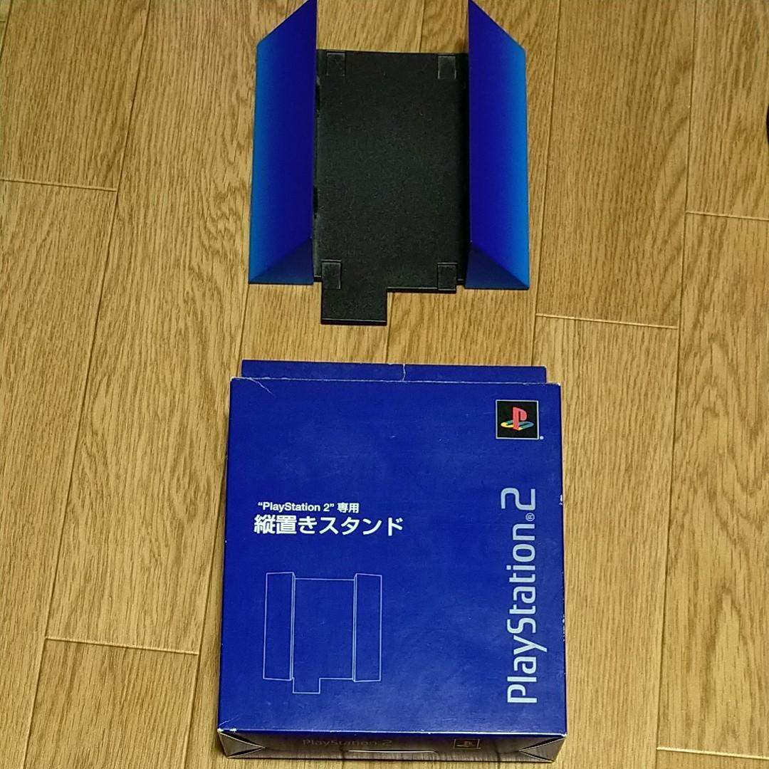 プレイステーション2本体(箱無し)+縦置きスタンド+ソフト2本