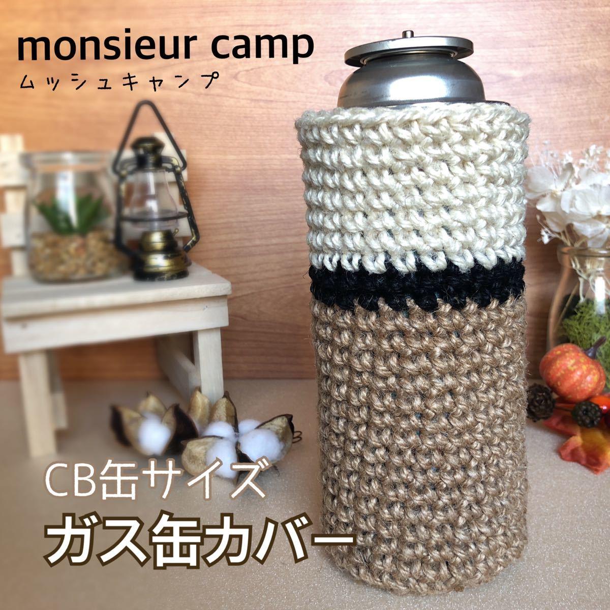 ガス缶カバー CB缶用 麻ひも(黒)