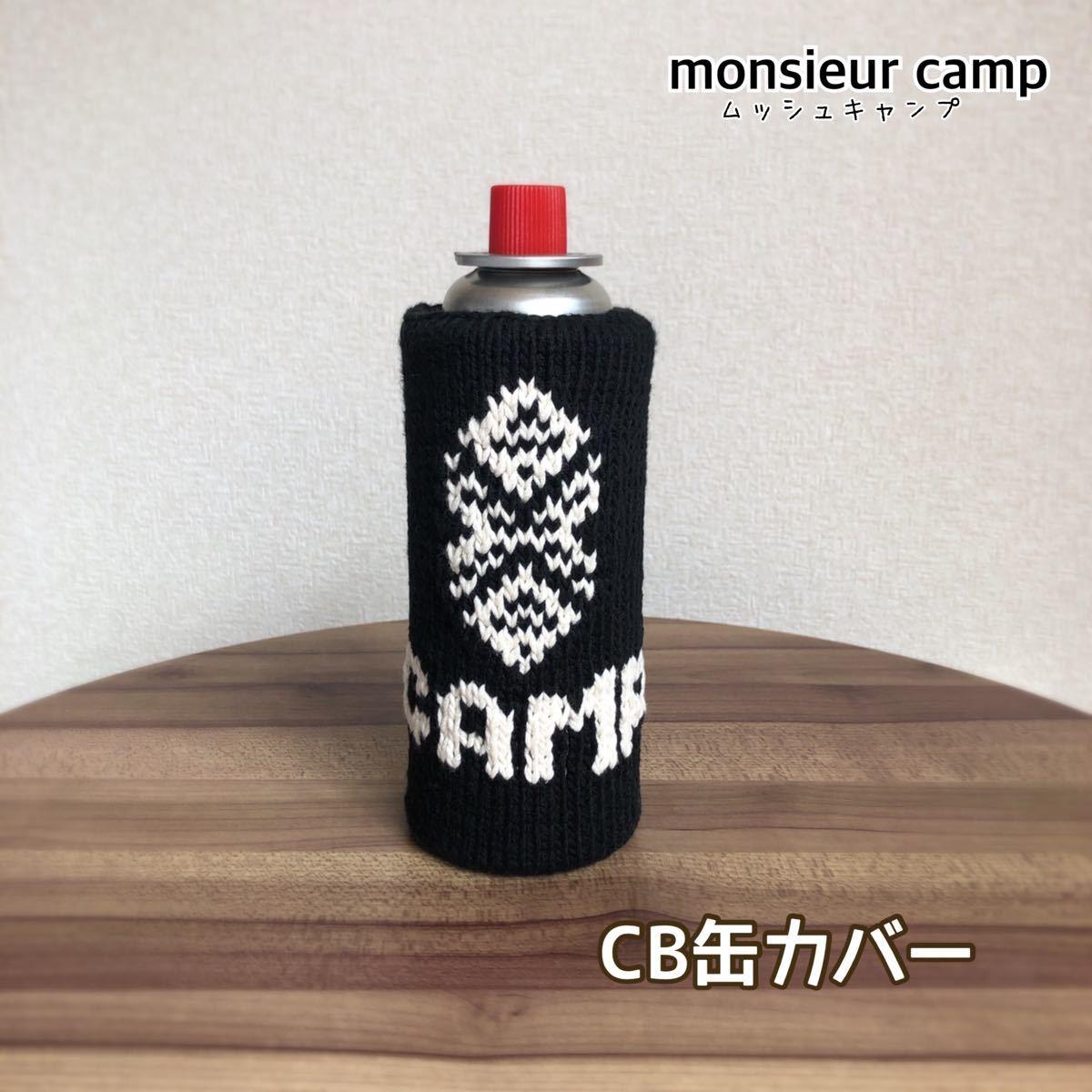 ガス缶 カバー CB缶  黒