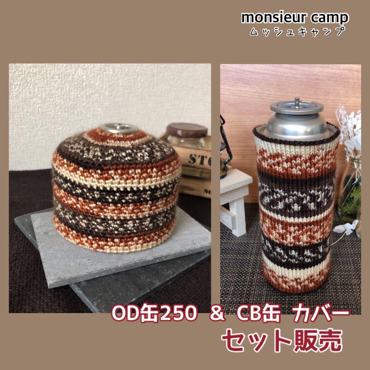 ガス缶カバー セット販売  OD缶250 CB缶