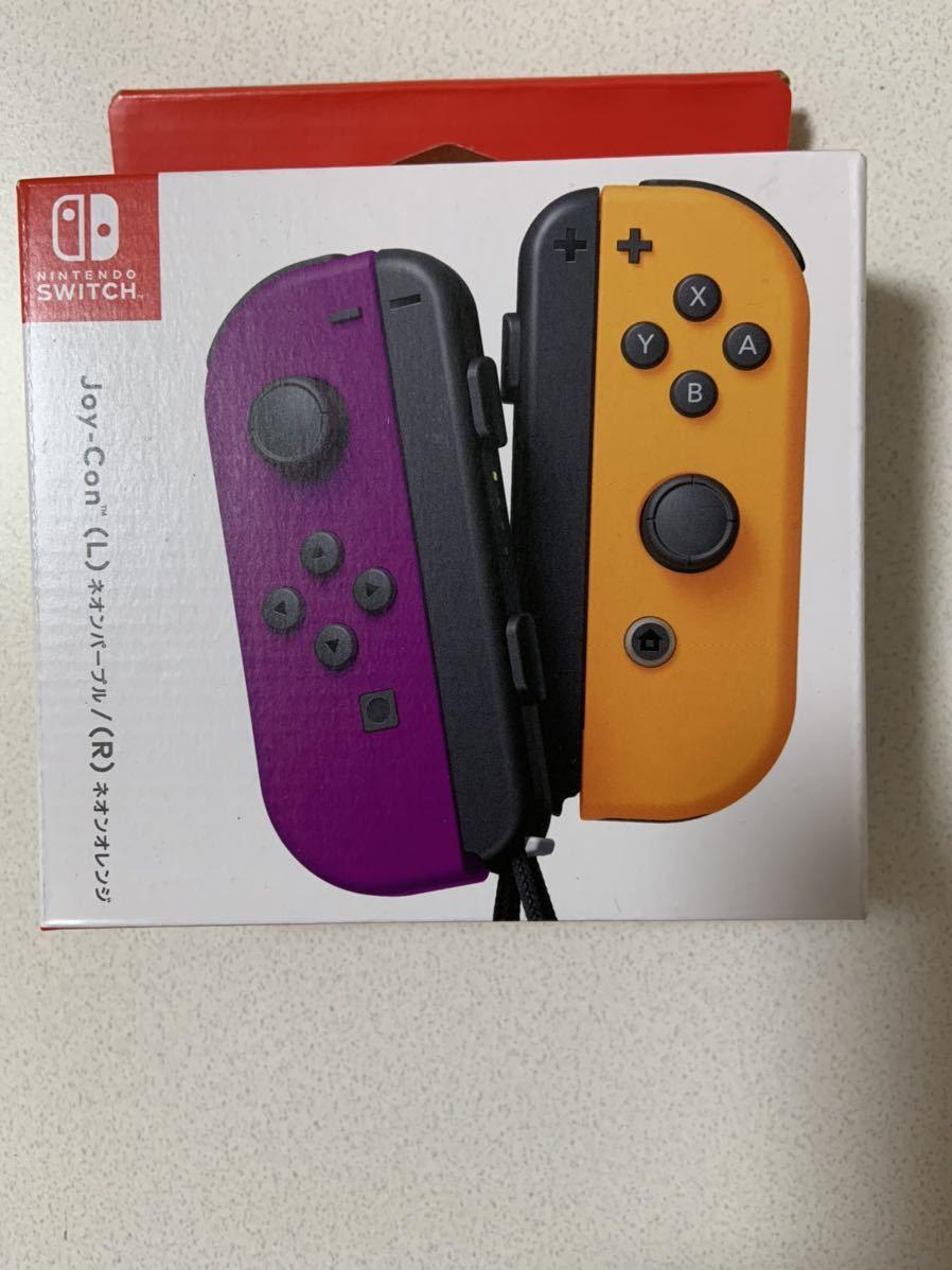 ジョイコン Joy-Con Lネオンパープル  Rネオンオレンジ
