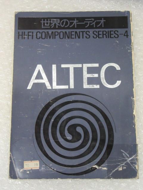 世界のオーディオ/ALTEC アルテック/ハイファイコンポーネントシリーズ 4/ステレオサウンド別冊/昭和51年