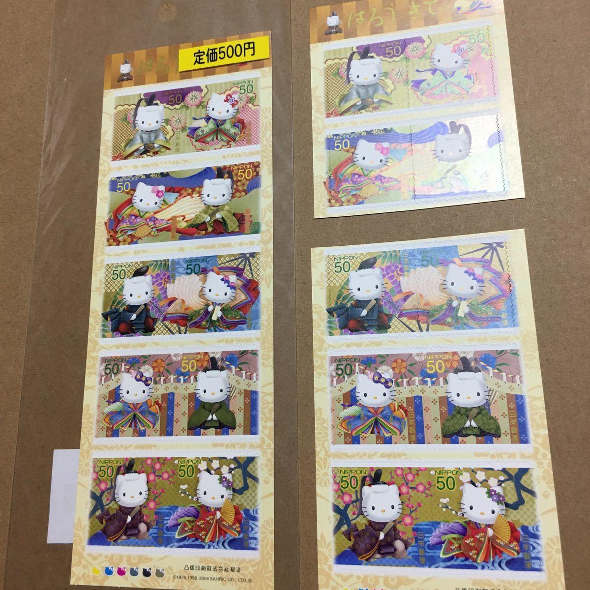 切手シール  ハローキティ 額面2,700円分
