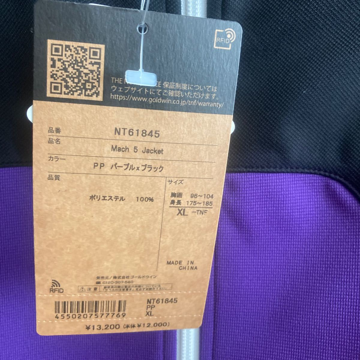 THE NORTH FACE ザノースフェイス JACKET Mach 5 Jacket XL 未使用美品 ピークパープル 紫×黒