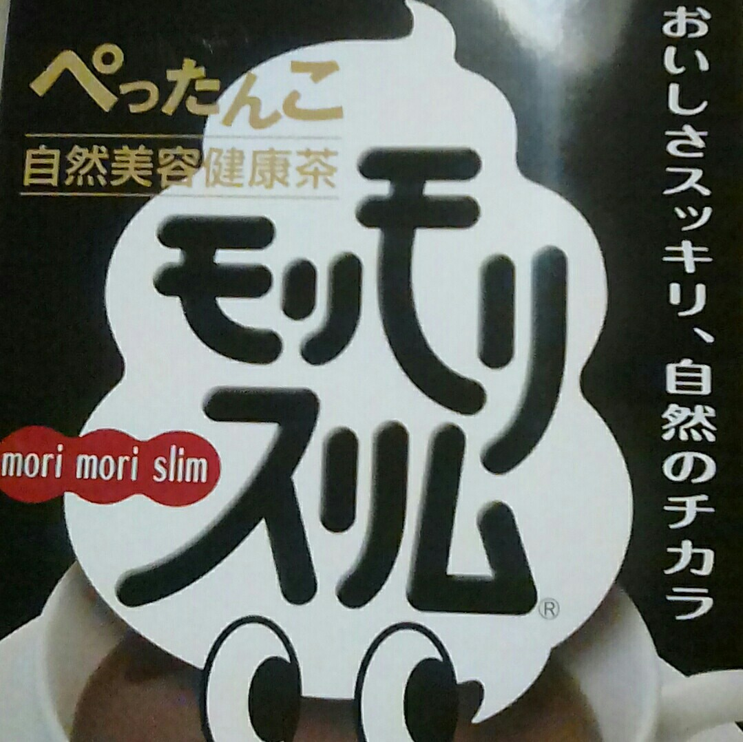 黒モリモリスリム 2袋 プーアル茶風味