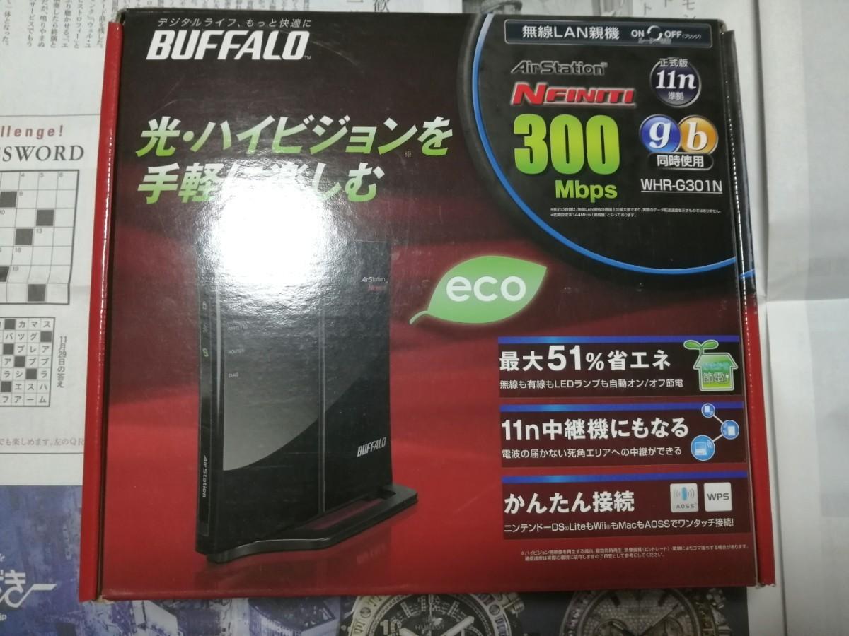 BUFFALO 無線LAN親機 ルーター WHR-G301N 黒 美品
