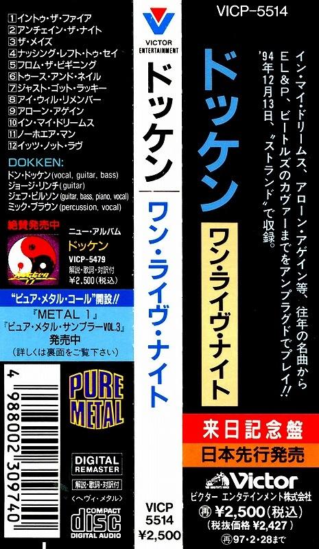 ◆◆DOKKEN◆ONE LIVE NIGHT 94年リリース作 ドッケンワン・ライヴ・ナイト 国内盤 即決 送料込◆◆