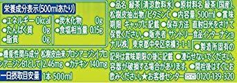サントリー 伊右衛門プラス コレステロール対策 お茶 500ml ×24本 機能性表示食品_画像6