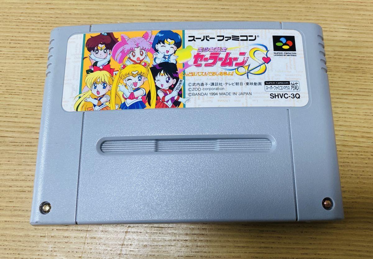 SFC スーパーファミコンソフト 美少女戦士セーラームーンS こんどはパズルでおしおきよ!_画像1