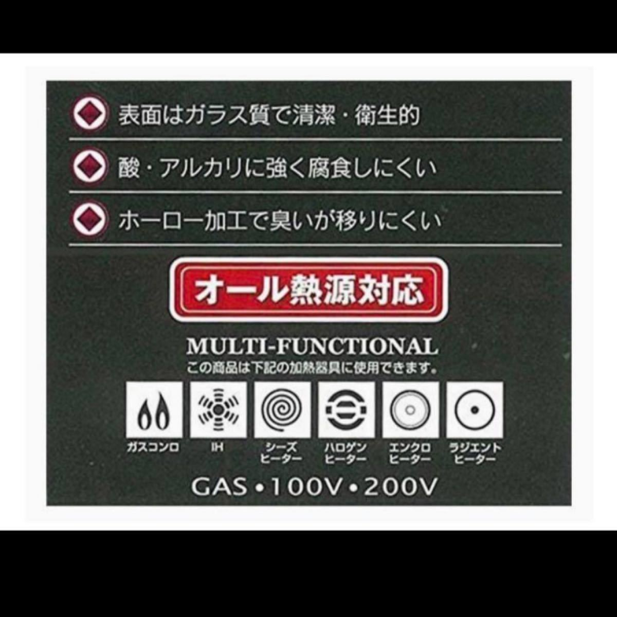 値下げ アミィ 2点セット ホーローガラス 両手鍋 20cm 22cm  耐熱ガラス IH対応