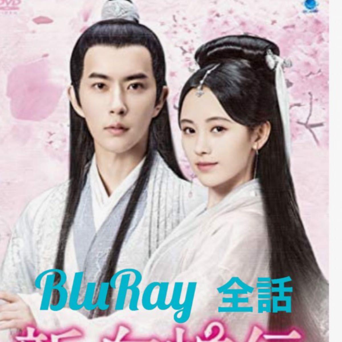 中国ドラマ 新白蛇伝*千年一度の恋* Blu-ray全話 ☆画質良☆