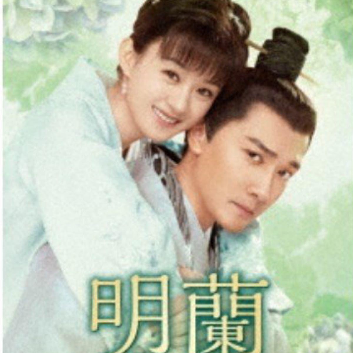 中国ドラマ 明蘭 BluRay全話