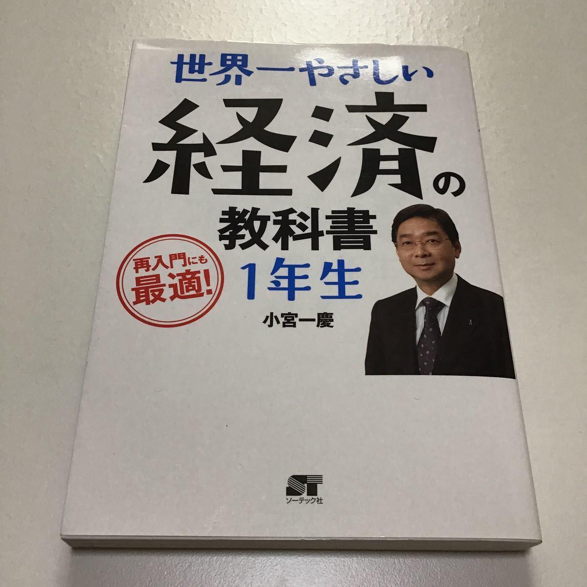 世界一やさしい経済の教科書1年生 再入門にも最適! /小宮一慶