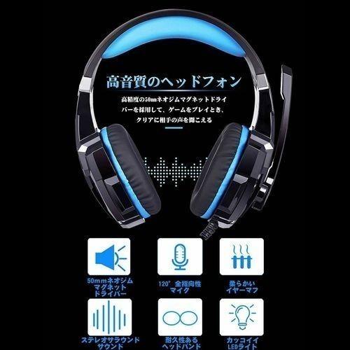 ★オススメ! ゲーミングヘッドセット ワイヤレスヘッドホン 高音質 遮音性 臨場感 LEDライト ゲーム PC/PS4/XBOX ブルー_画像5