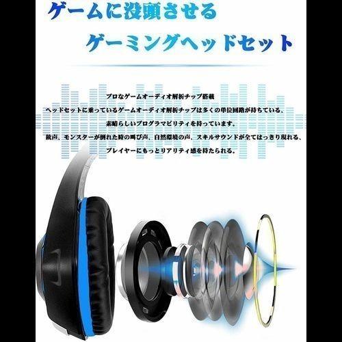 ★オススメ! ゲーミングヘッドセット ワイヤレスヘッドホン 高音質 遮音性 臨場感 LEDライト ゲーム PC/PS4/XBOX ブルー_画像3