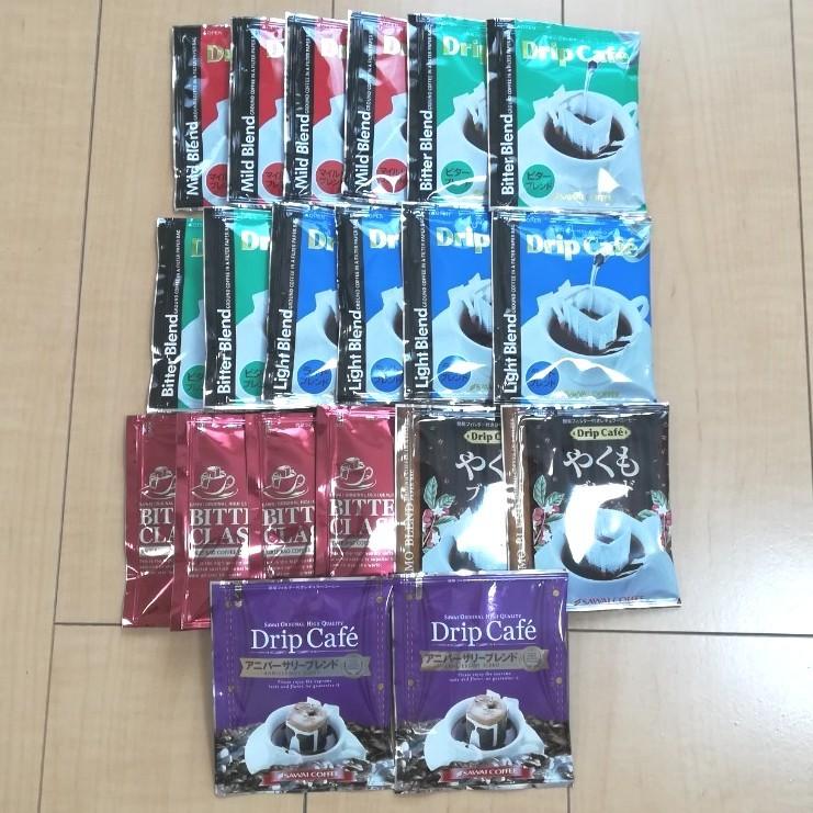 澤井珈琲 ドリップコーヒー 6種 バラエティーセット 計20杯分