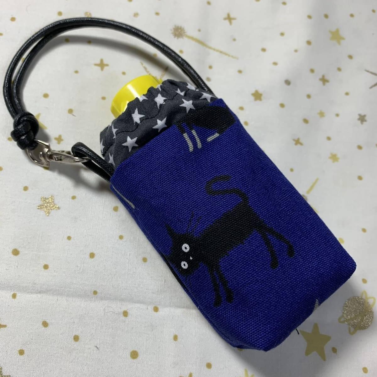ハンドメイド♪ 手ピカジェル用ケース 黒猫柄ブルー ホルダーケース