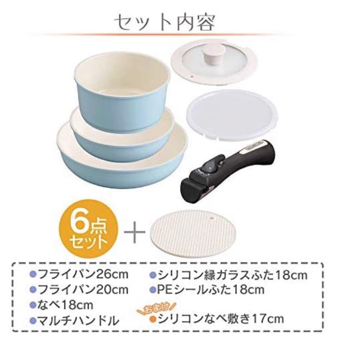 アイリスオーヤマ(IRIS OHYAMA) フライパン 鍋 6点 セット IH対応 ふた セラミックカラーパン ブルー 新品