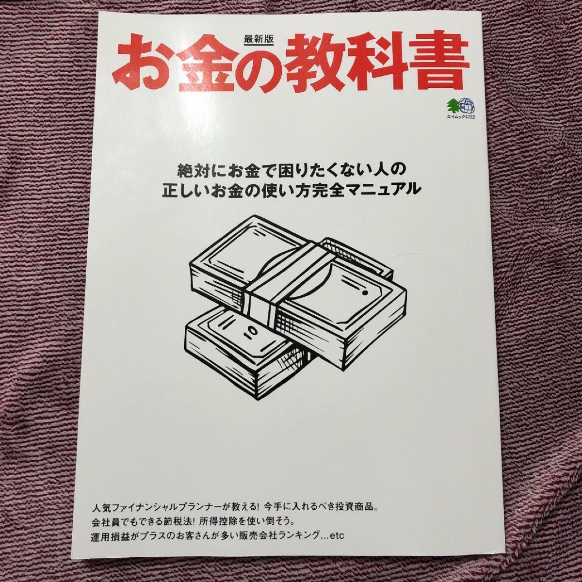お金の教科書 最新版