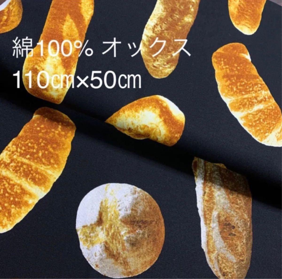 オックスプリント・リアル柄・パン柄/ 黒