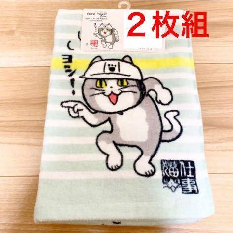 【送料無料 匿名】新品!仕事猫 フェイスタオル 2枚組 くまみね タオル 電話猫 現場猫