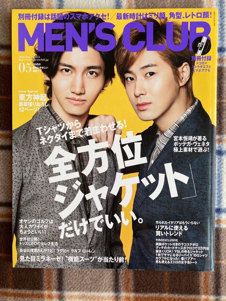 東方神起 雑誌 men'sclub