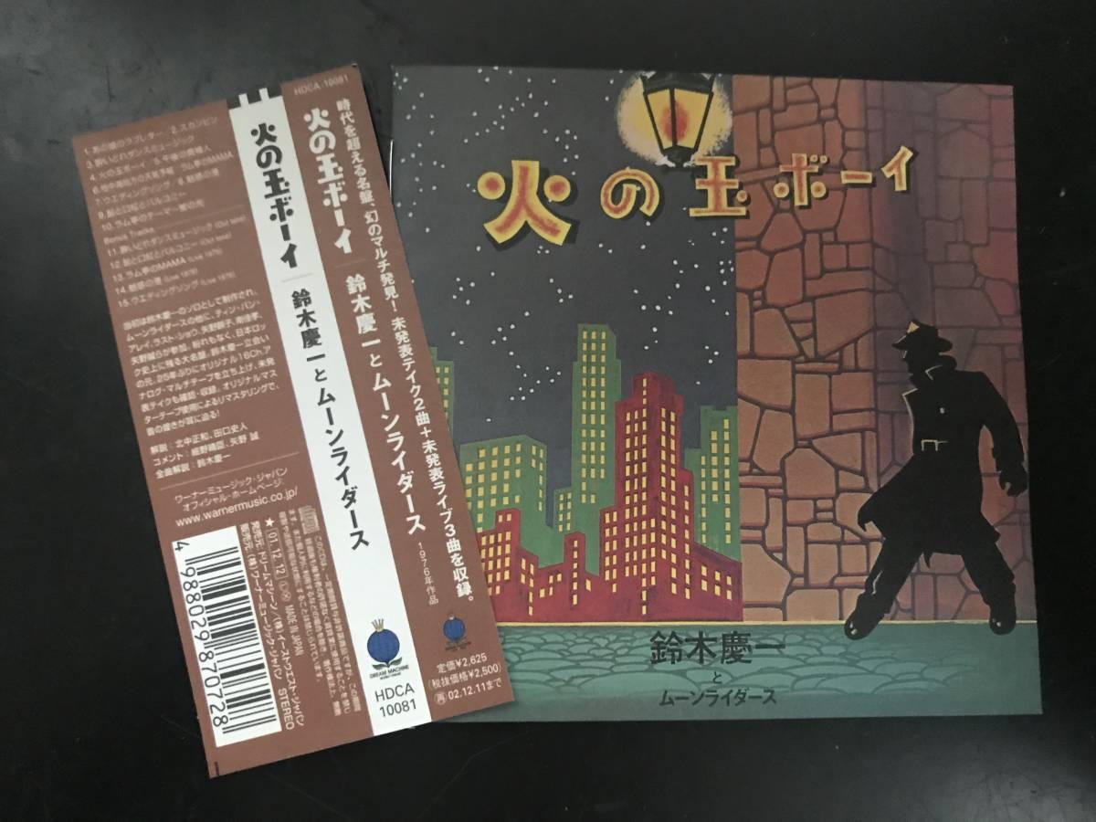火の玉ボーイ / 鈴木慶一とムーンライダース ボーナストラック5曲