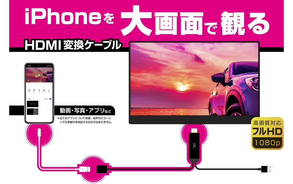 Kashimura(カシムラ) HDMI変換ケーブル iPhone専用 KD-207_画像1