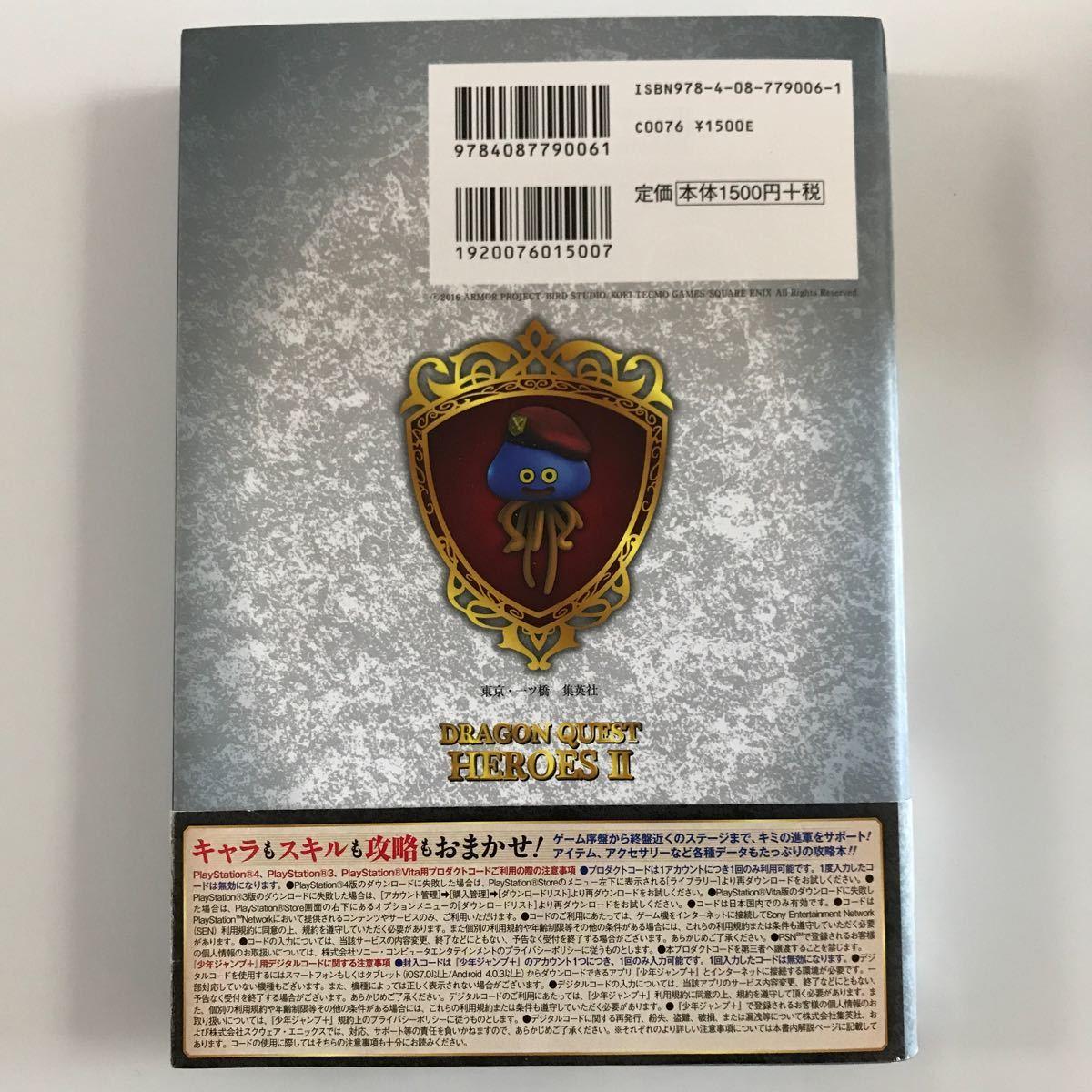 ドラゴンクエストヒーローズII 双子の王と予言の終わり 公式ガイドブック (書籍) [スクウェアエニックス]