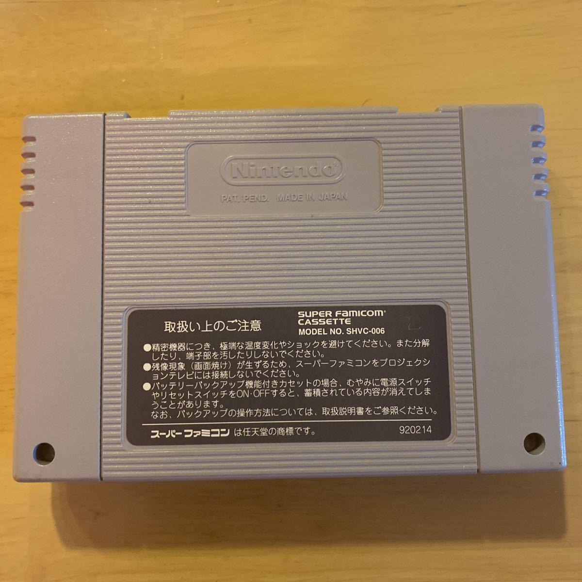 スーパーファミコン ソフト リーディングジョッキー ジャンク品