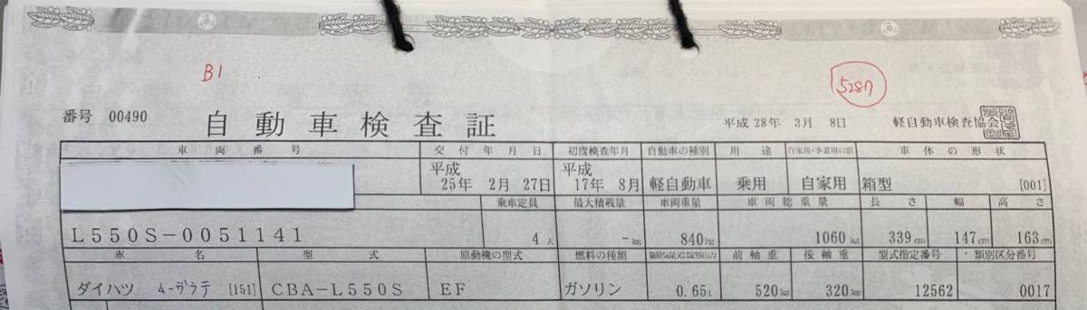 管理NO:B1★ダイハツ ム-ブラテ CBA-L550S  ヘッドライト 左 / L _画像4
