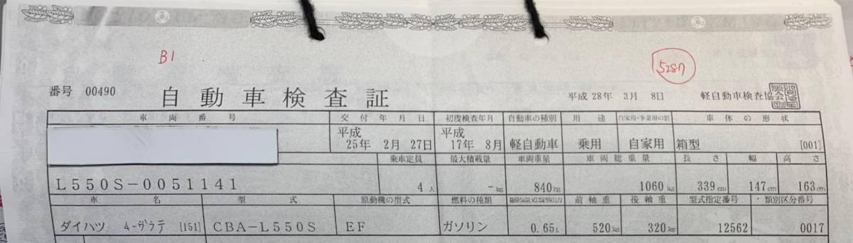 管理NO:B1★ダイハツ ム-ブラテ CBA-L550S J-LINE ジェーライン アクスルキット リア 一式_画像6