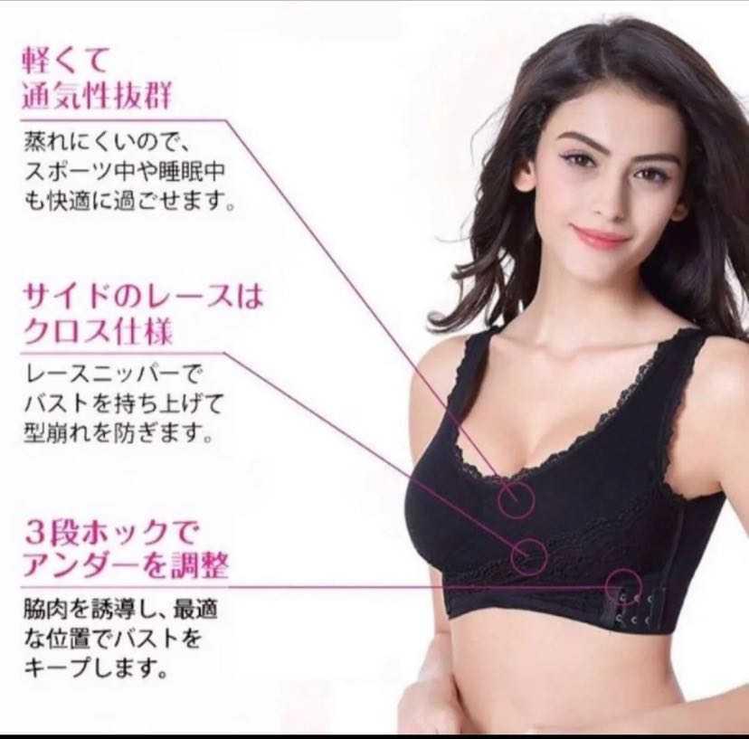 ナイトブラ 育乳ブラ Mサイズ ブラック ノンワイヤー 美乳_画像2