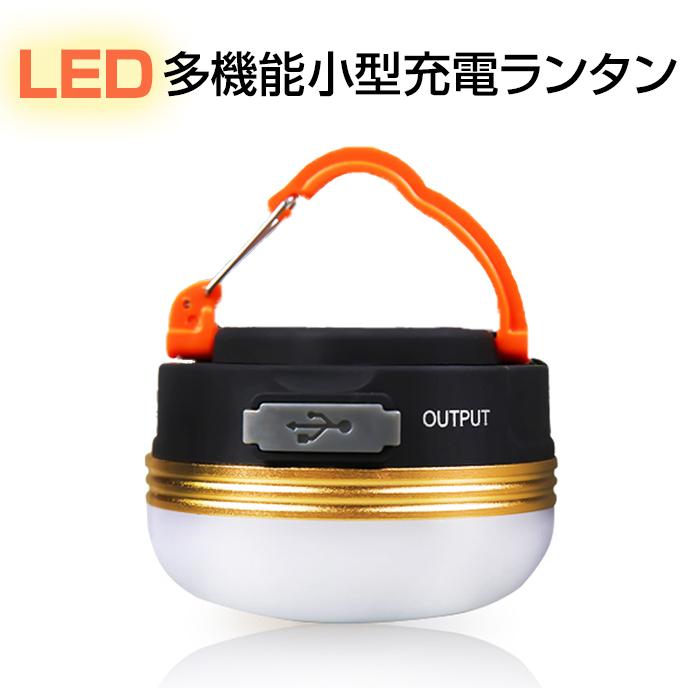 新品未使用 USB充電式 最新版LEDランタン アウトドアライト 防水 ライト