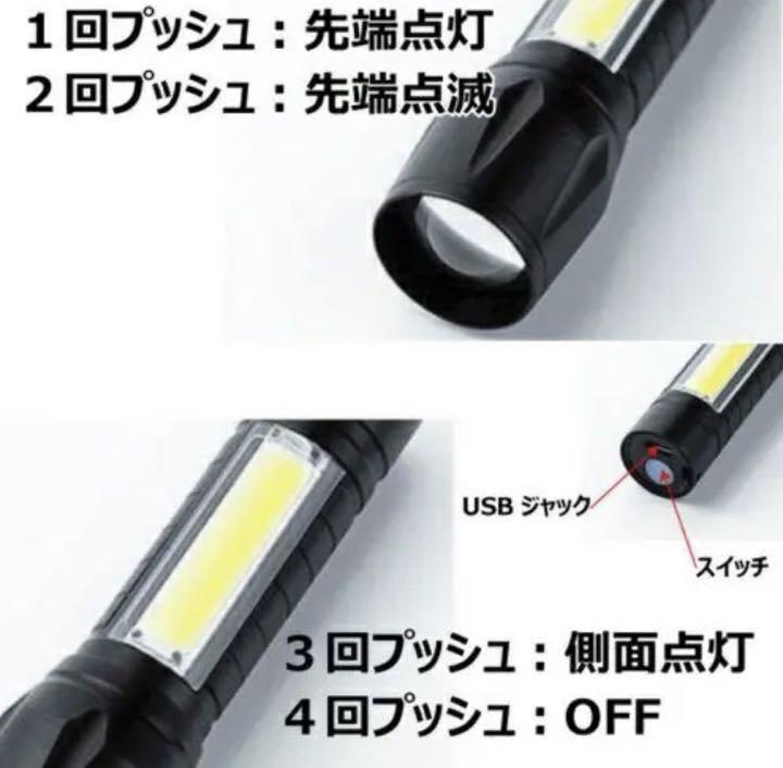 【2個セット】コンパクト強力高輝度 防水LED懐中電灯 LEDライト 3モード USB充電 ポータブルライト ミニ懐中電灯