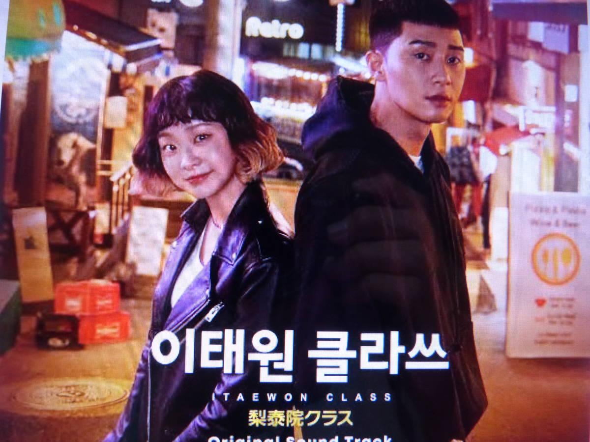 韓国ドラマ「梨泰院クラス」 ブルーレイ 全16話  当日ネコポス送料無料