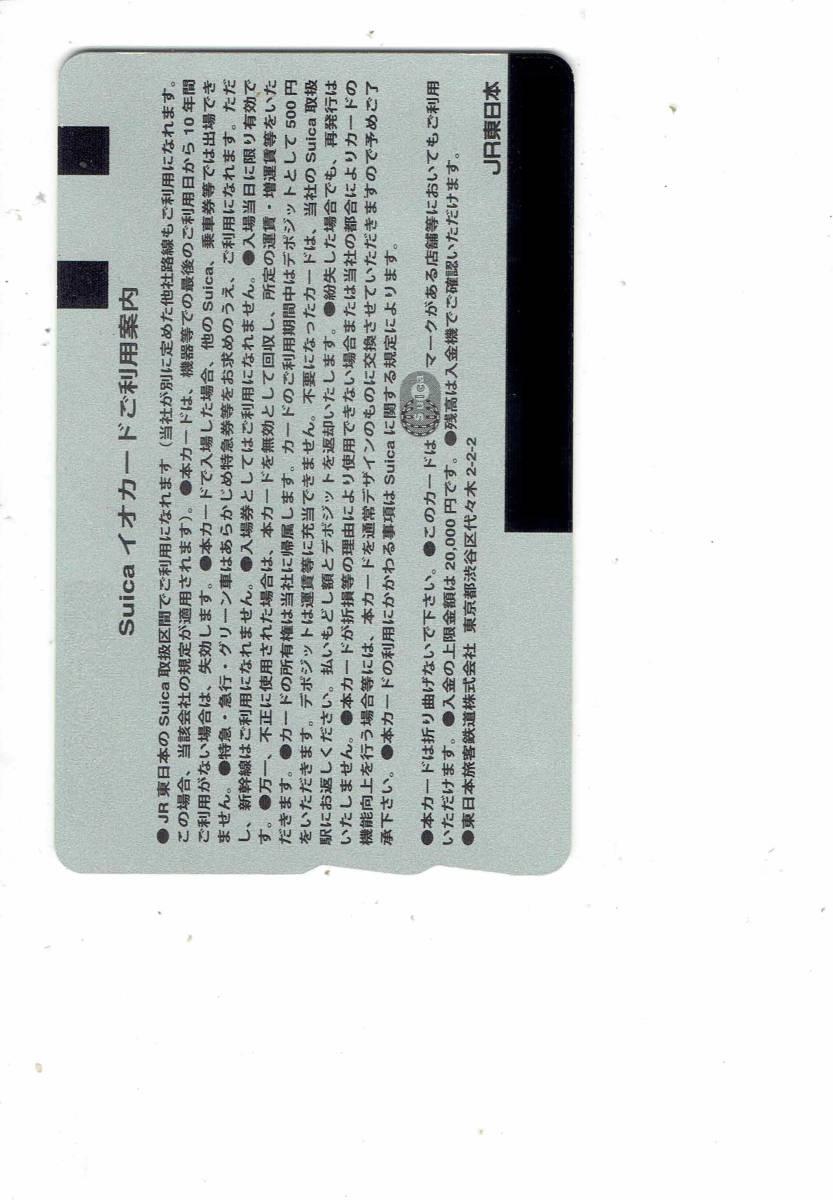 ★記念suica★2004.10.16 グリーン車Suicaシステム登場★使用履歴3回のみ★チャージ残高40円★再チャージ・使用可★台紙付き_画像2