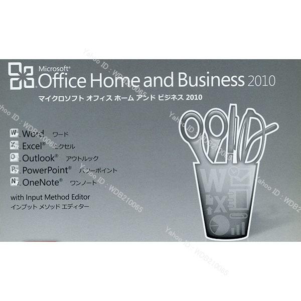 【保証なし】Microsoft Office Home and Business 2010 OEM版 プロダクトキーのみ 取引メッセージ連絡 #d5