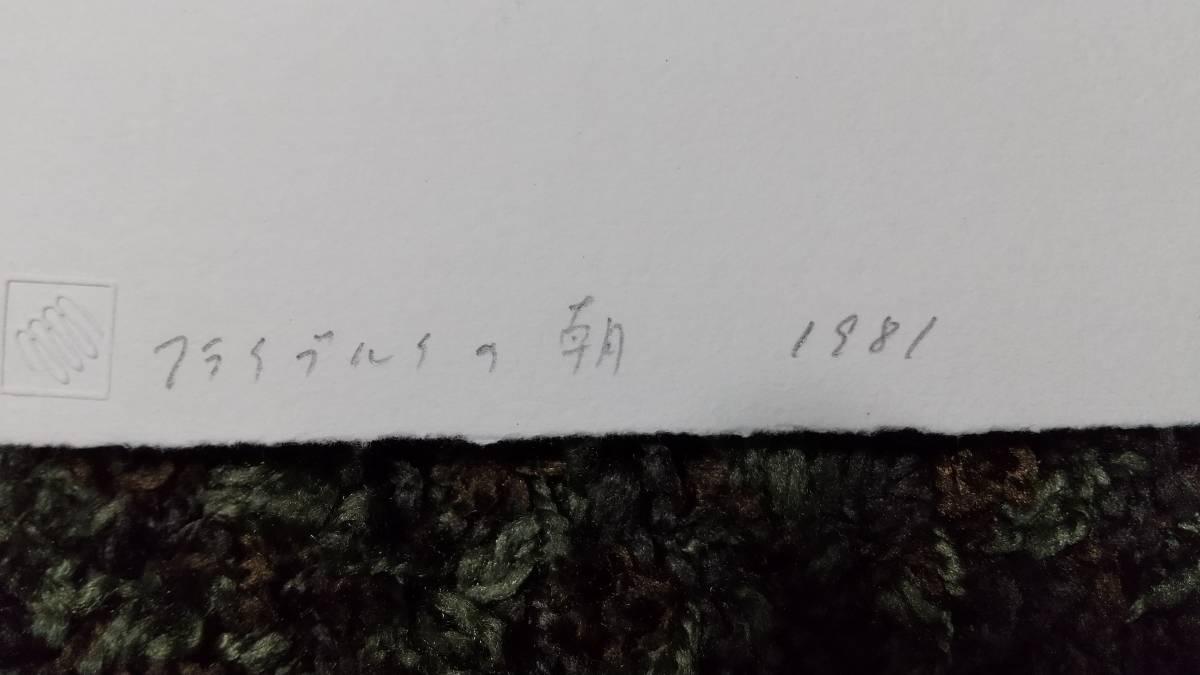 二見彰一 『 フライブルクの朝 』 銅版画  直筆サイン入り 1981年制作 額装 【真作保証】 _画像6