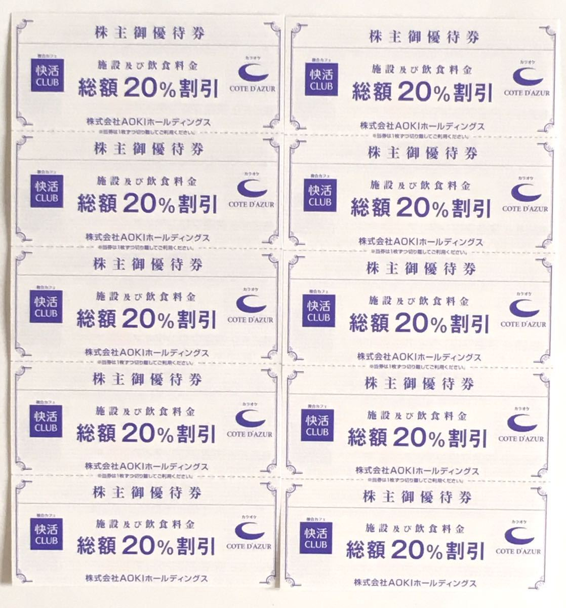 AOKI アオキ 快活CLUB コートダジュール 20%割引券 10枚 株主優待券_画像1