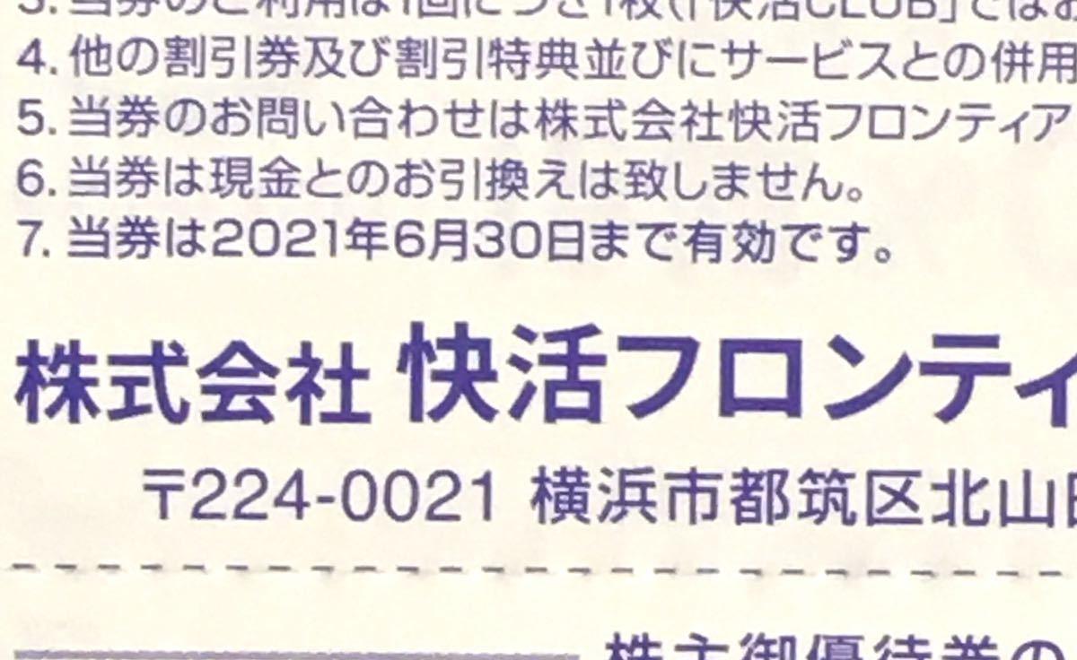 AOKI アオキ 快活CLUB コートダジュール 20%割引券 10枚 株主優待券_画像2