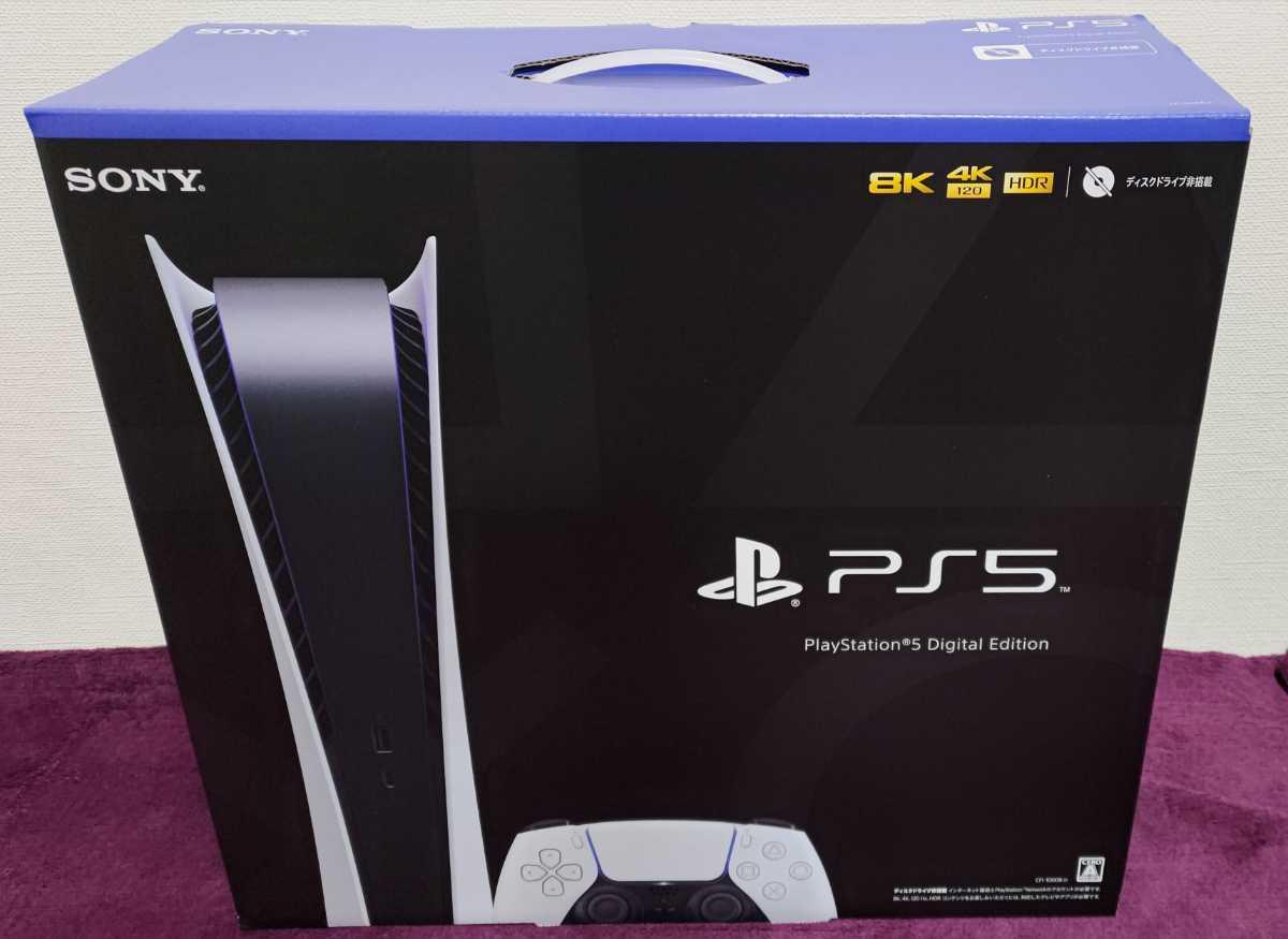 PlayStation 5 デジタル・エディション 本体 CFI-1000B01 中古品