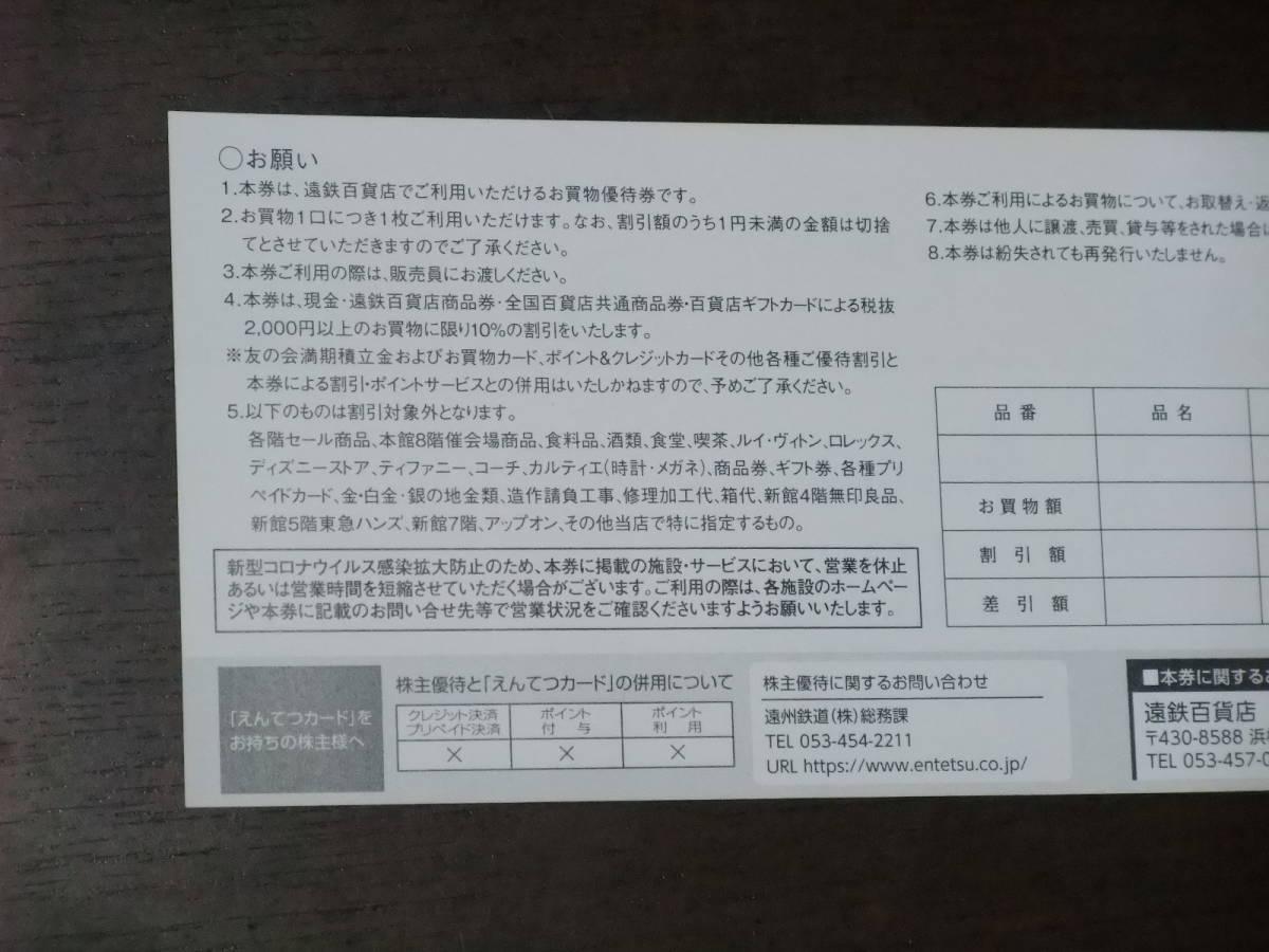 最新 遠鉄百貨店10%割引券5枚セット_画像3